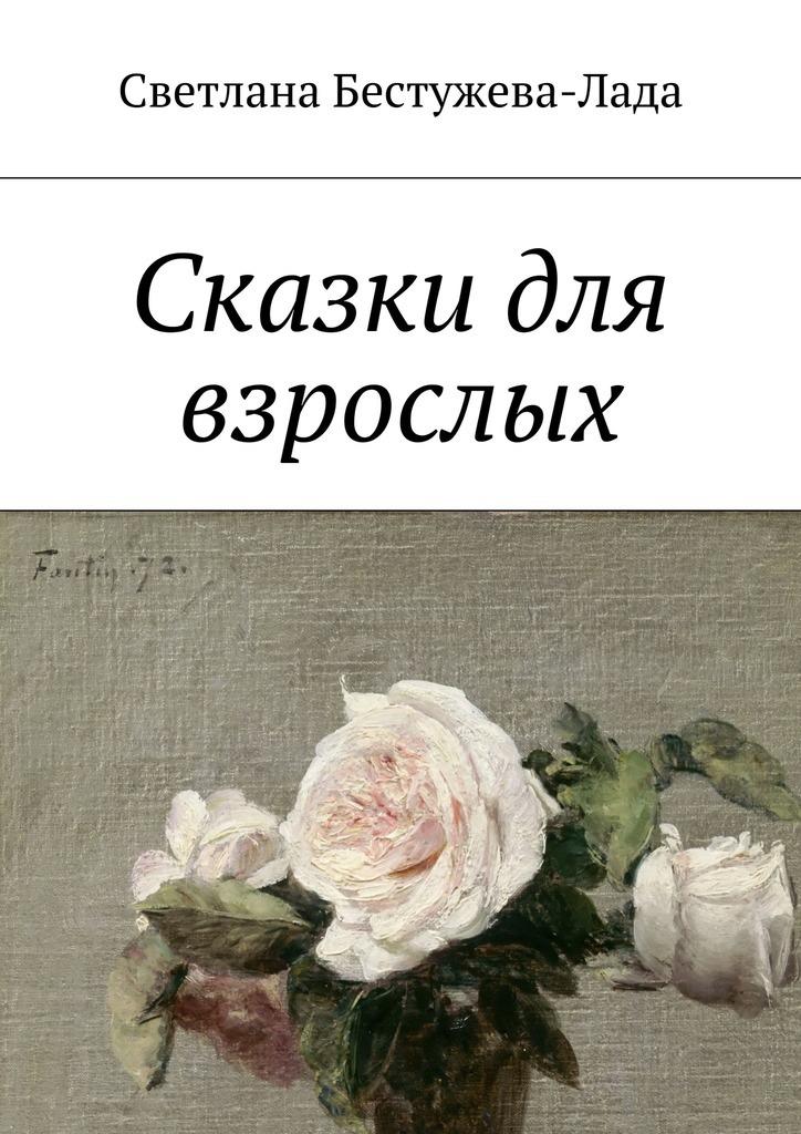 Светлана Бестужева-Лада «Сказки для взрослых»