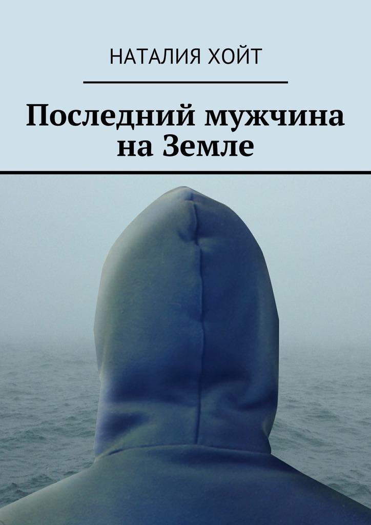 Наталия Хойт «Последний мужчина наЗемле»