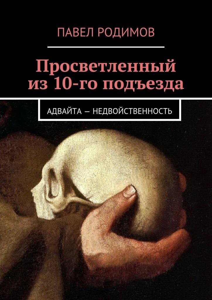 Павел Родимов «Просветленный из10-го подъезда»