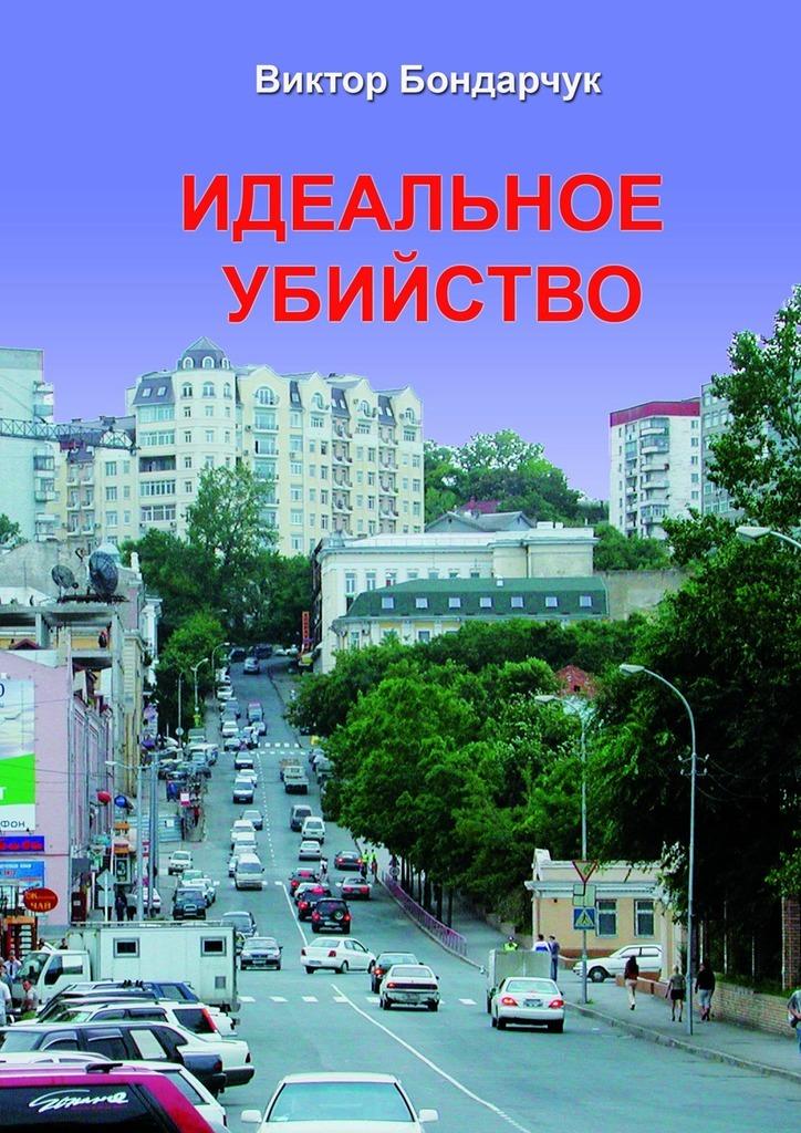 Виктор Бондарчук «Идеальное убийство»