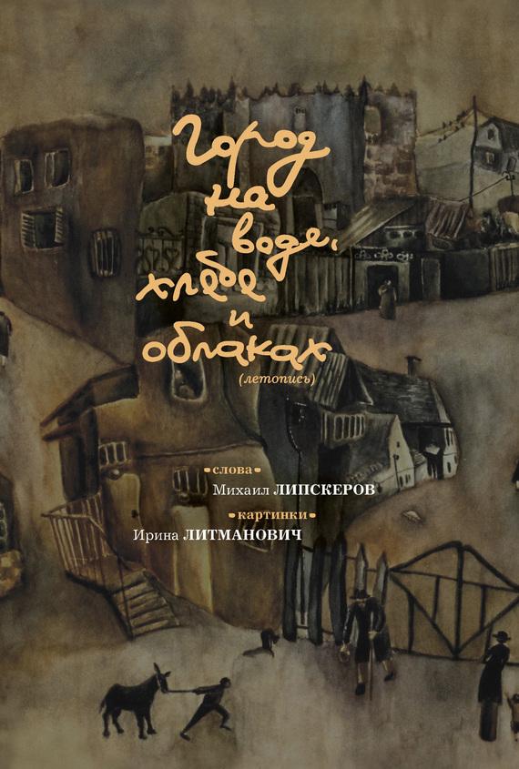Михаил Липскеров «Город на воде, хлебе и облаках»