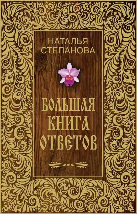 Наталья Степанова «Большая книга ответов»