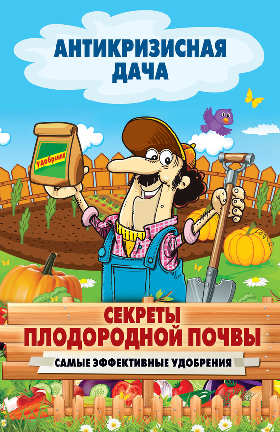 Сергей Кашин «Секреты плодородной почвы. Самые эффективные удобрения»