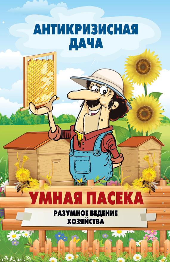 Сергей Кашин «Умная пасека. Разумное ведение хозяйства»