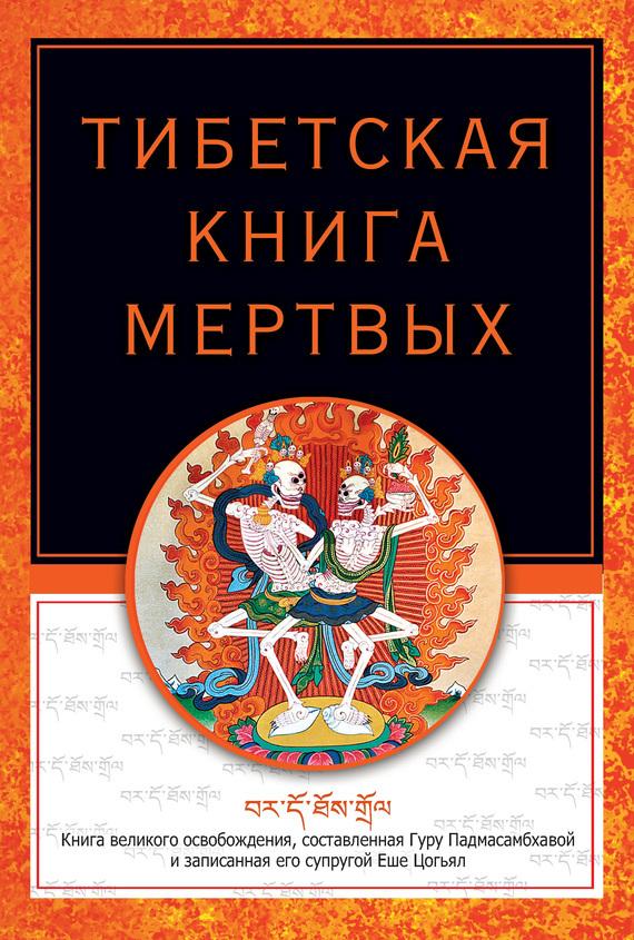 Роберт Турман «Тибетская книга мертвых»