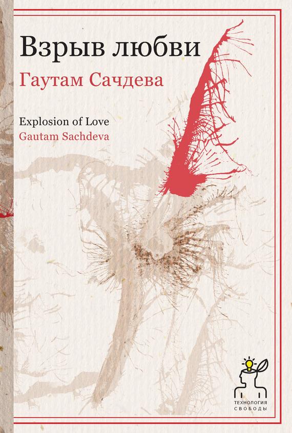 Гаутам Сачдева «Взрыв любви»