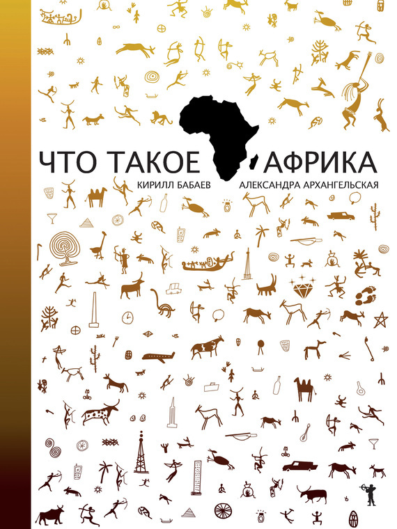Александра Архангельская, Кирилл Бабаев «Что такое Африка»