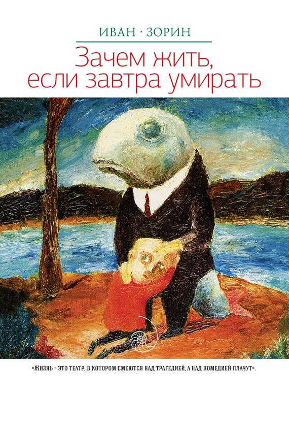 Иван Зорин «Зачем жить, если завтра умирать (сборник)»