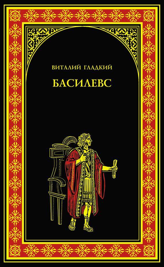 Виталий Гладкий «Басилевс»