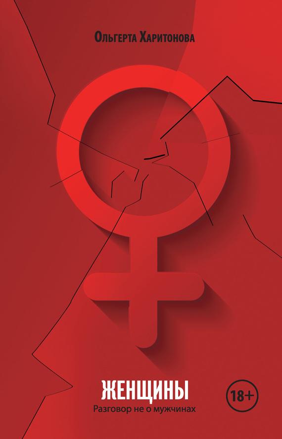 Ольгерта Харитонова, Лолита Агамалова «Женщины. Разговор не о мужчинах»
