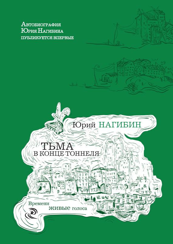Юрий Нагибин «Тьма в конце тоннеля (сборник)»