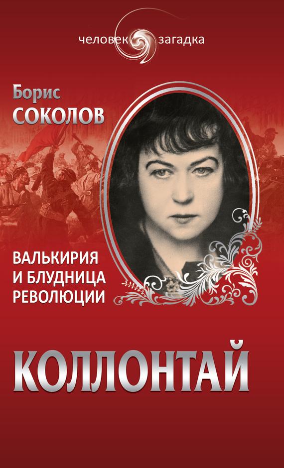 Борис Соколов «Коллонтай. Валькирия и блудница революции»