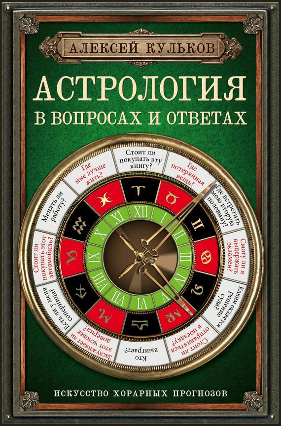 Алексей Кульков «Астрология в вопросах и ответах. Искусство хорарных прогнозов»