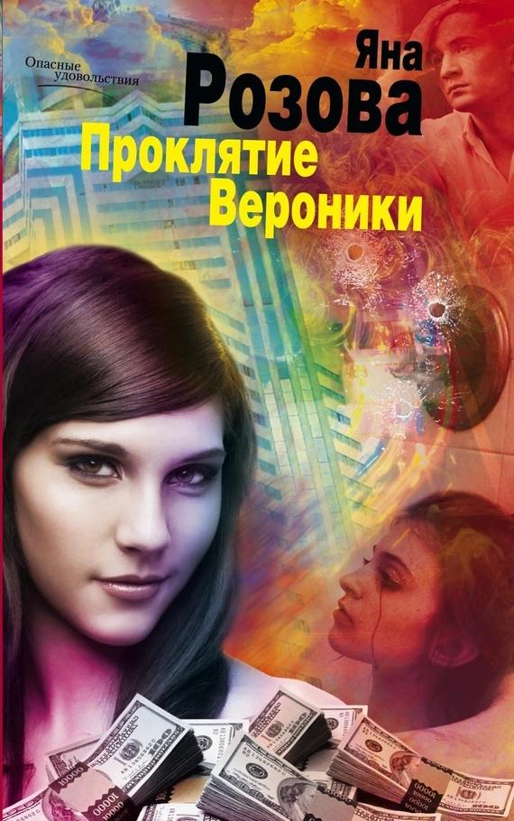 Яна Розова «Проклятие Вероники»
