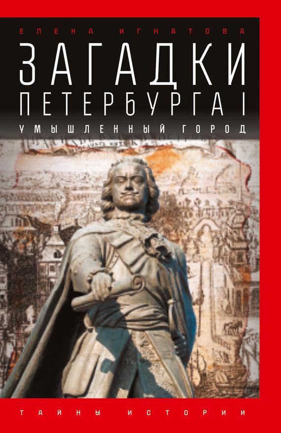 Елена Игнатова «Загадки ПетербургаI. Умышленный город»