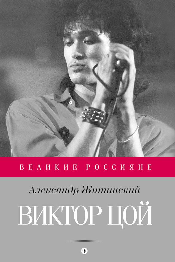 Александр Житинский «Виктор Цой»