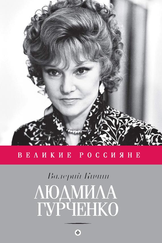 Валерий Кичин «Людмила Гурченко. Танцующая в пустоте»