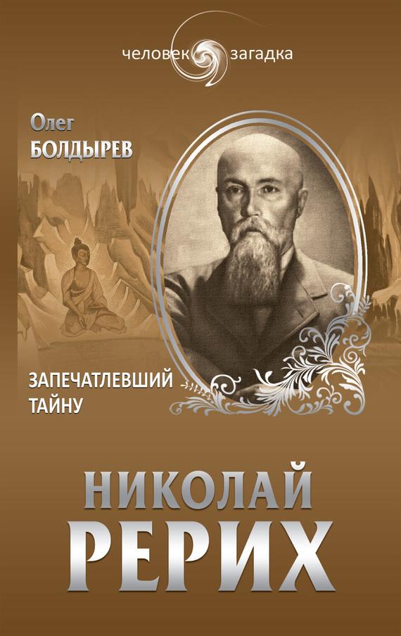 Олег Болдырев «Николай Рерих. Запечатлевший тайну»