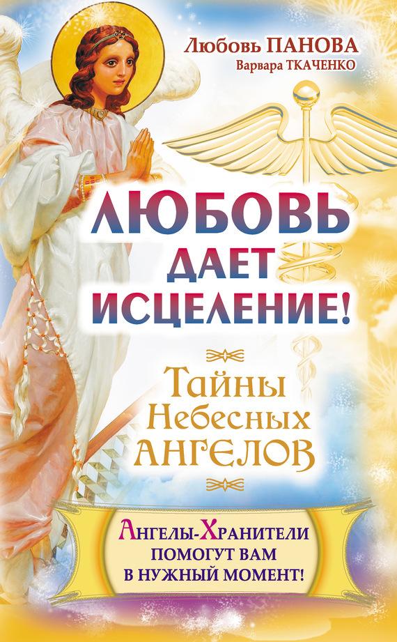 Варвара Ткаченко, Любовь Панова «Любовь дает исцеление! Ангелы-Хранители помогут вам в нужный момент!»