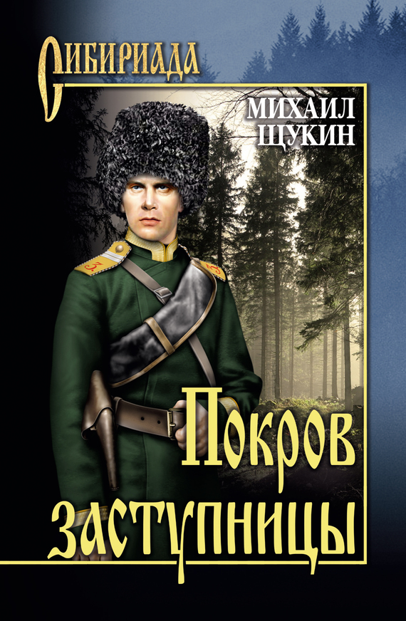 Михаил Щукин «Покров заступницы»