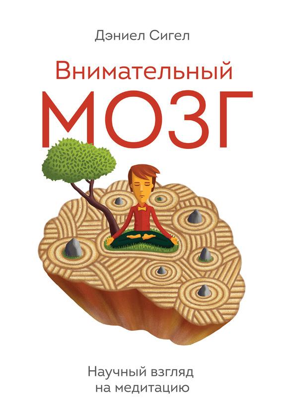 Дэниел Сигел «Внимательный мозг. Научный взгляд на медитацию»