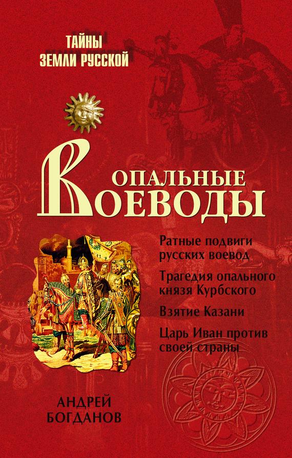 Андрей Богданов «Опальные воеводы»