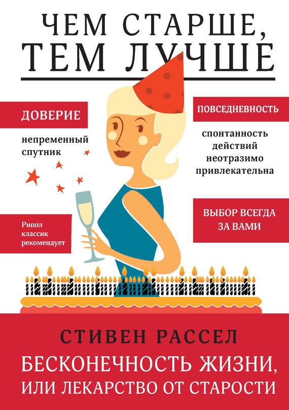 Скачать книгу жизнь без старости