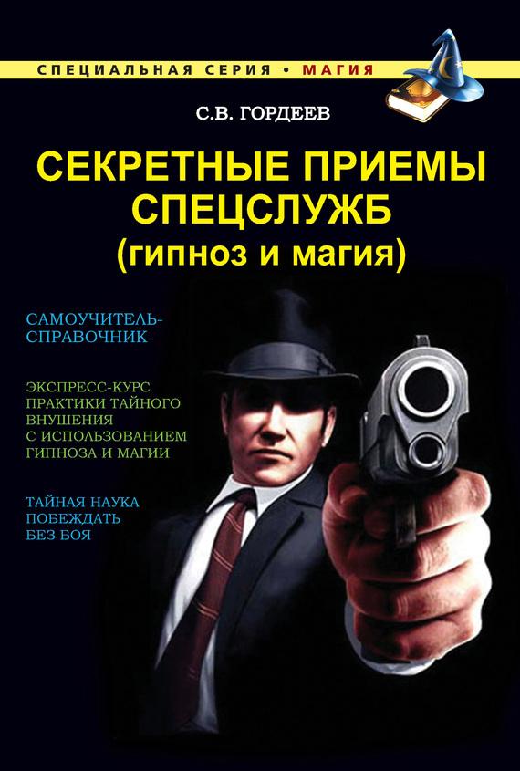 Сергей Гордеев «Секретные приемы спецслужб (гипноз и магия)»