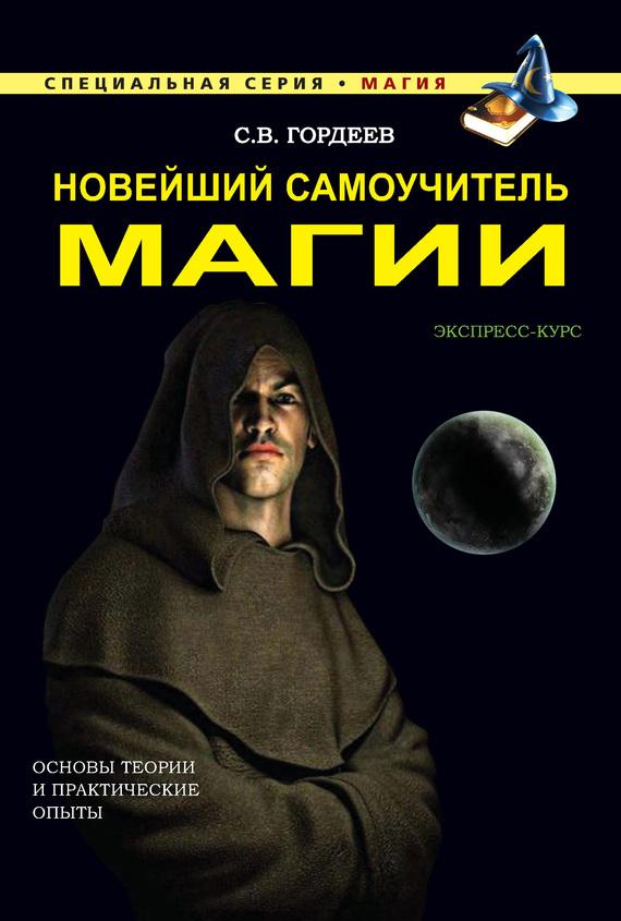 Сергей Гордеев «Новейший самоучитель магии»
