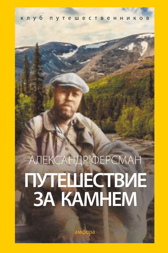 Александр Ферсман «Путешествие за камнем»