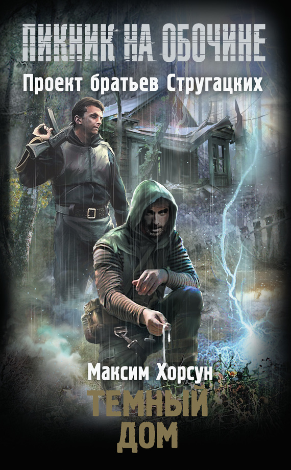 Максим Хорсун «Темный дом»