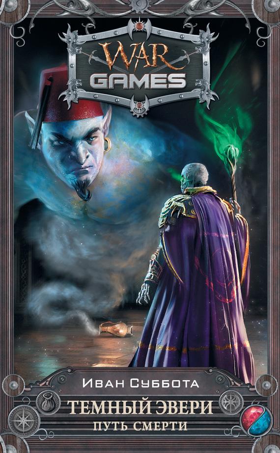 Иван Суббота «Темный Эвери. Путь смерти»