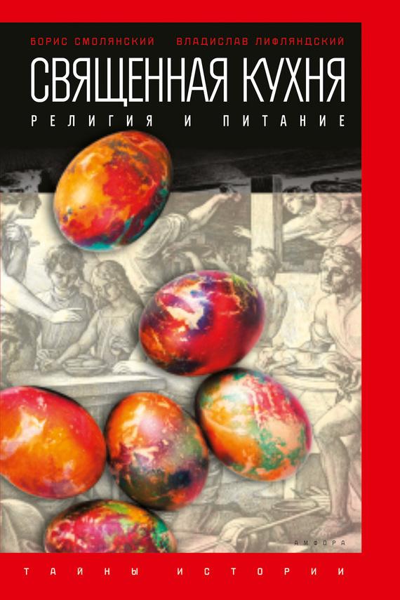 Борис Смолянский, Владислав Лифляндский «Священная кухня. Религия и питание»