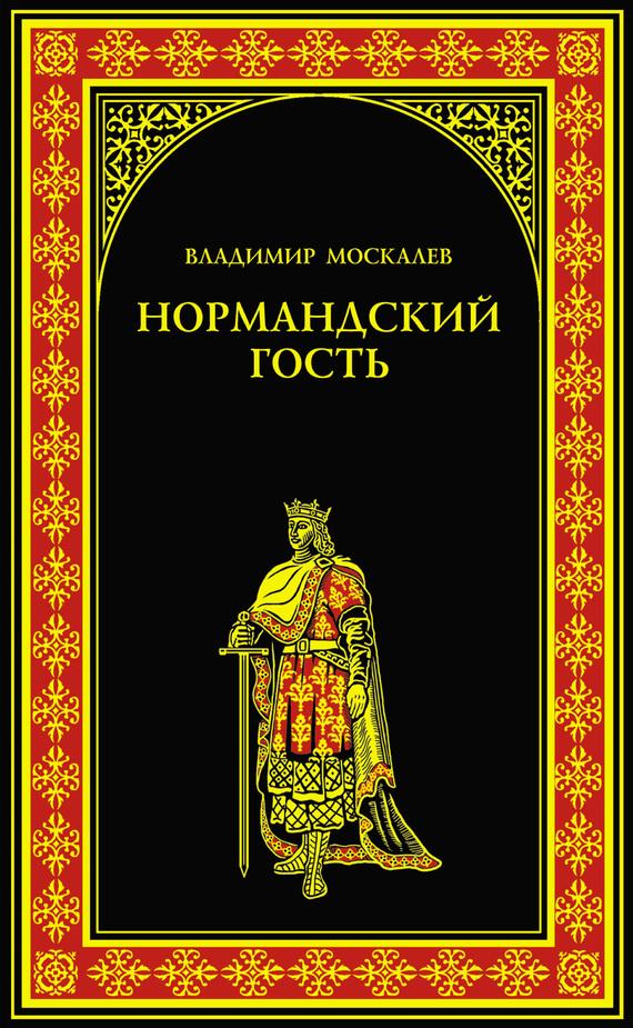 Владимир Москалев «Нормандский гость»