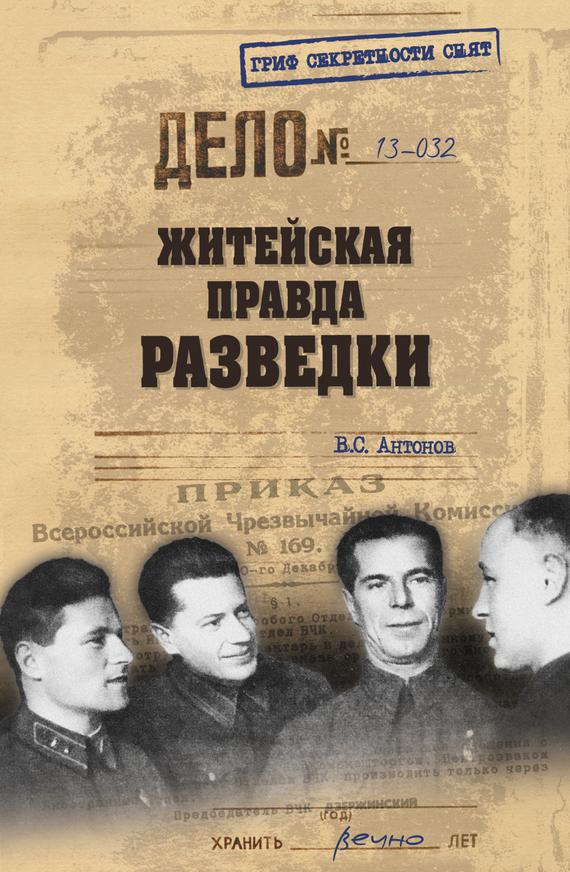 Владимир Антонов «Житейская правда разведки»