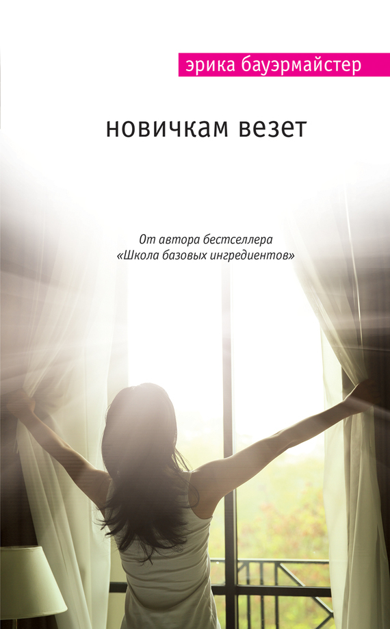 Эрика Бауэрмайстер «Новичкам везет»