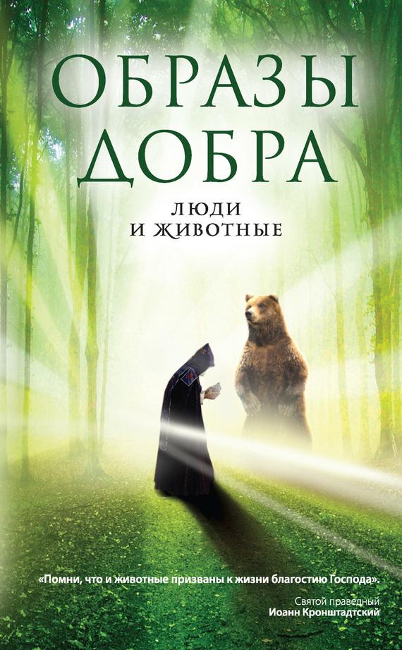 Владимир Ахтырский «Образы добра: люди и животные»