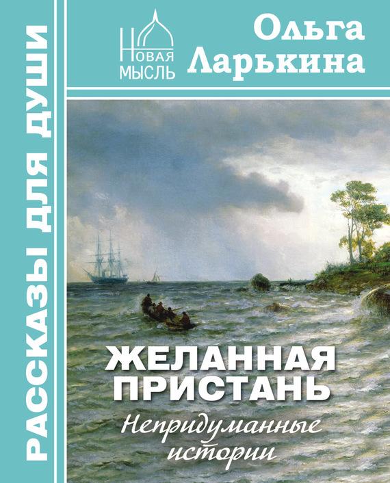 Ольга Ларькина «Желанная пристань»