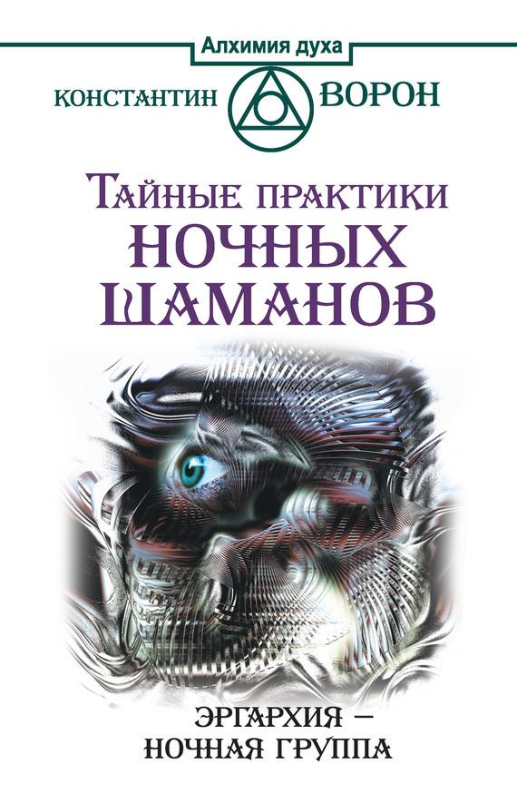 Константин Ворон «Тайные практики ночных шаманов. Эргархия – Ночная группа»