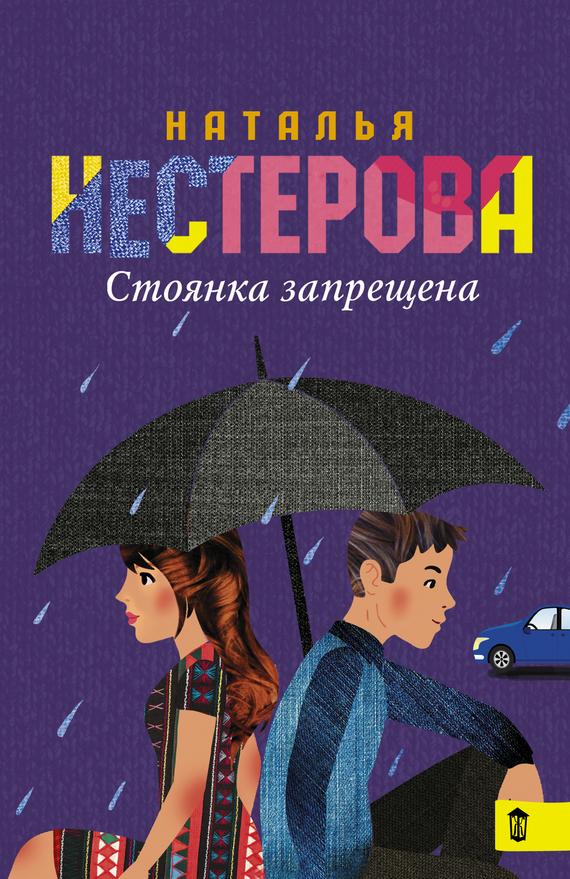 Наталья Нестерова «Стоянка запрещена (сборник)»