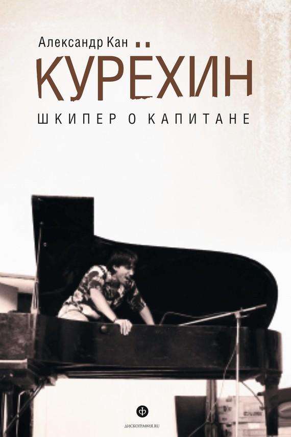 Александр Кан «Курехин. Шкипер о Капитане»