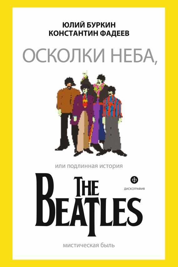 Юлий Буркин, Константин Фадеев «Осколки неба, или Подлинная история The Beatles»