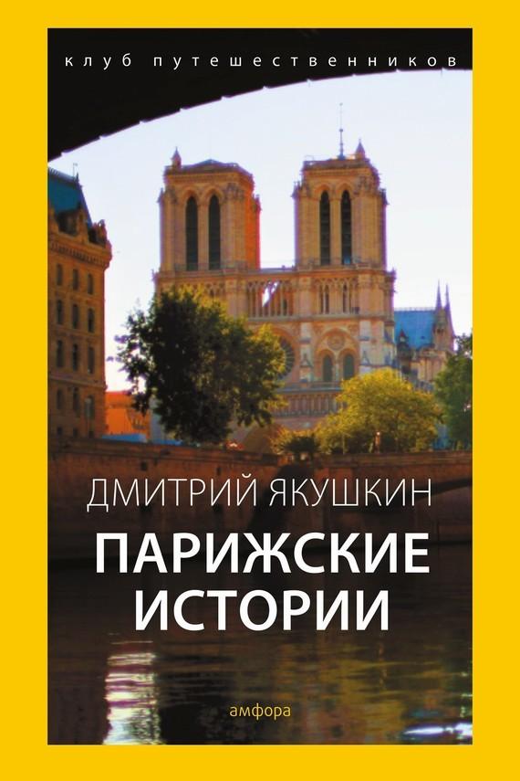 Дмитрий Якушкин «Парижские истории»
