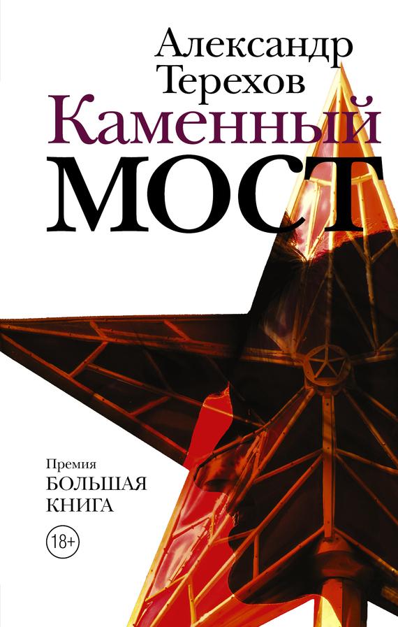 Александр Терехов «Каменный мост»