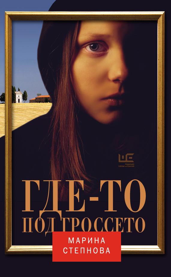 Марина Степнова «Где-то под Гроссето (сборник)»
