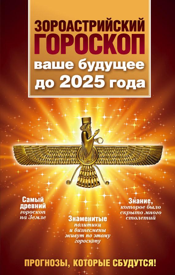 Максимилиан Шах «Зороастрийский гороскоп. Ваше будущее до 2025 года»