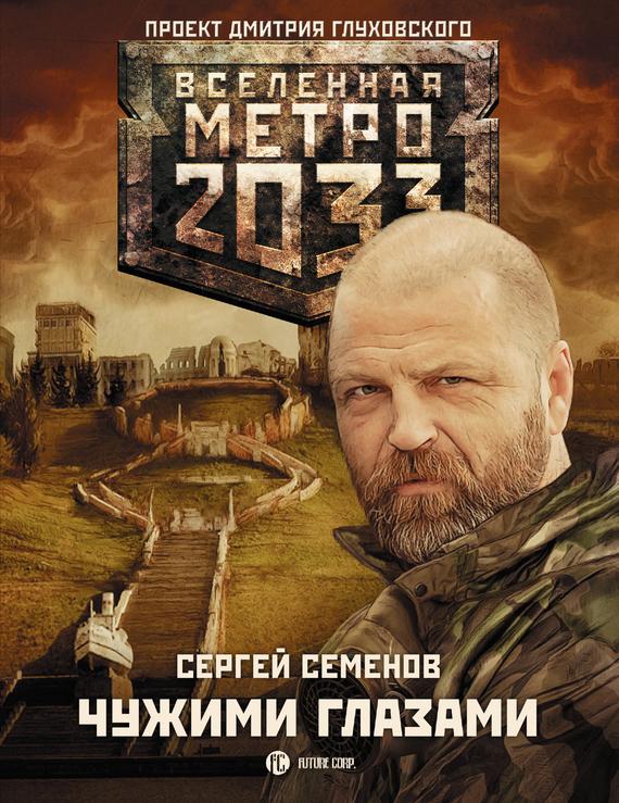 Сергей Семенов «Метро 2033: Чужими глазами»
