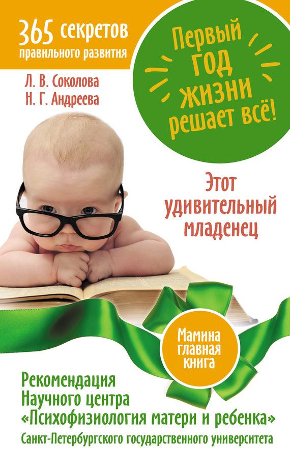 Надежда Андреева, Людмила Соколова «Первый год жизни решает все! 365 секретов правильного развития. Этот удивительный младенец»