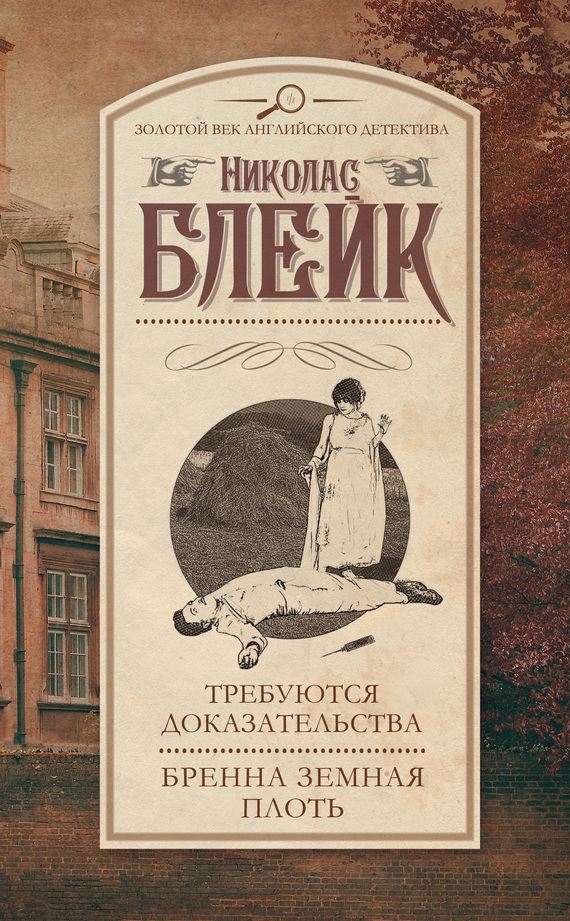 Николас Блейк «Требуются доказательства. Бренна земная плоть (сборник)»