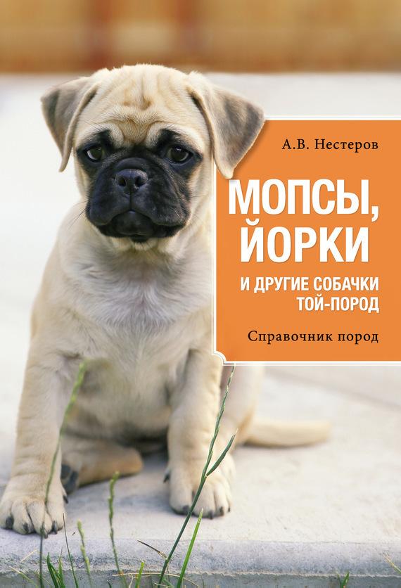 Арсений Нестеров «Мопсы, йорки и другие собачки той-пород»